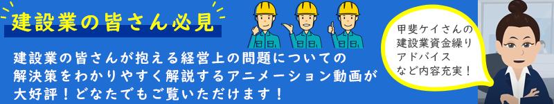 建設業向けページ