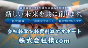株式会社携com
