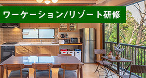 貸別荘KOMOREBI