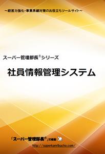 社員情報管理システムパンフレット